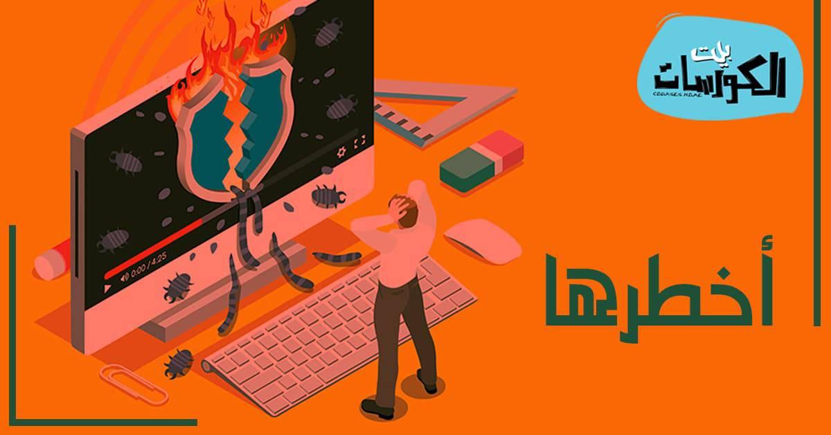 أخطر فيروسات الكمبيوتر فى العالم