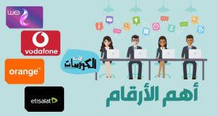 أرقام خدمة عملاء شبكات المحمول في مصر