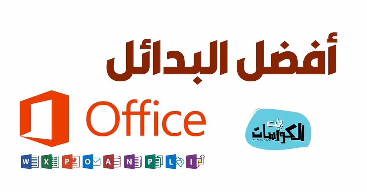 أفضل بدائل Office المجانية