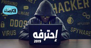 أفضل دورات الإختراق 2019