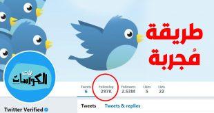 أفضل مواقع لزيادة عدد متابعين تويتر