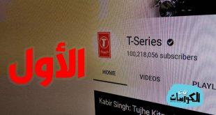 أول قناة تتجاوز 100 مليون متابع