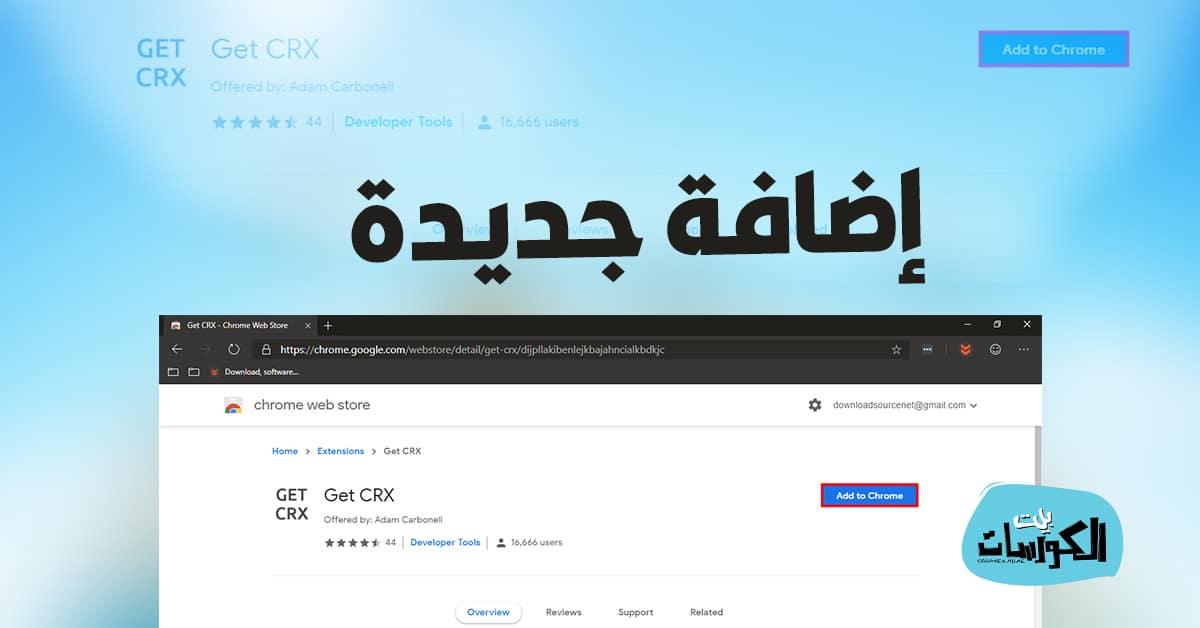 إضافة Get CRX