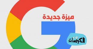 إطلاق ميزة الحذف التلقائي من جوجل لسجلات البحث وأنشطة الويب 1