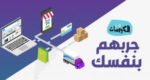 افضل مواقع التسوق العربية