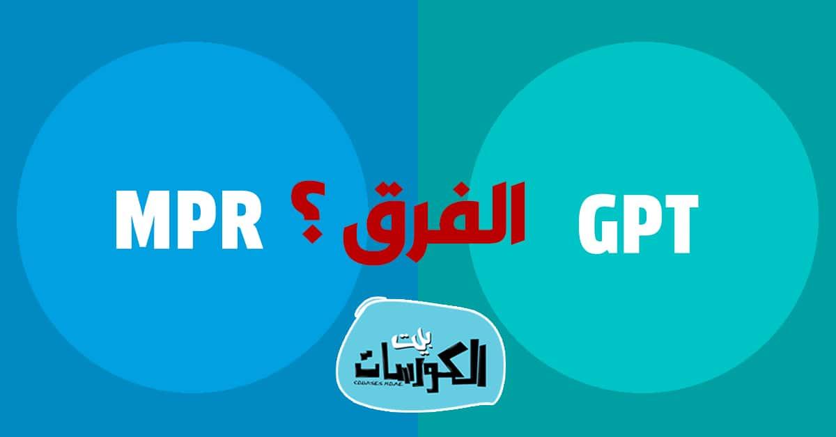 الفرق بين MBR و GPT