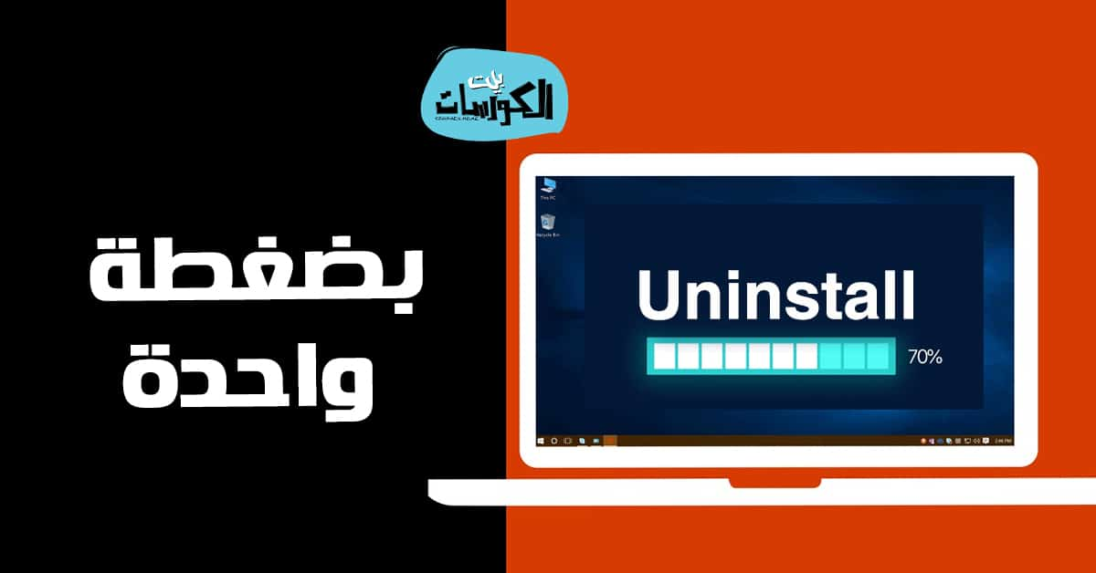 برنامج Absolute Uninstaller