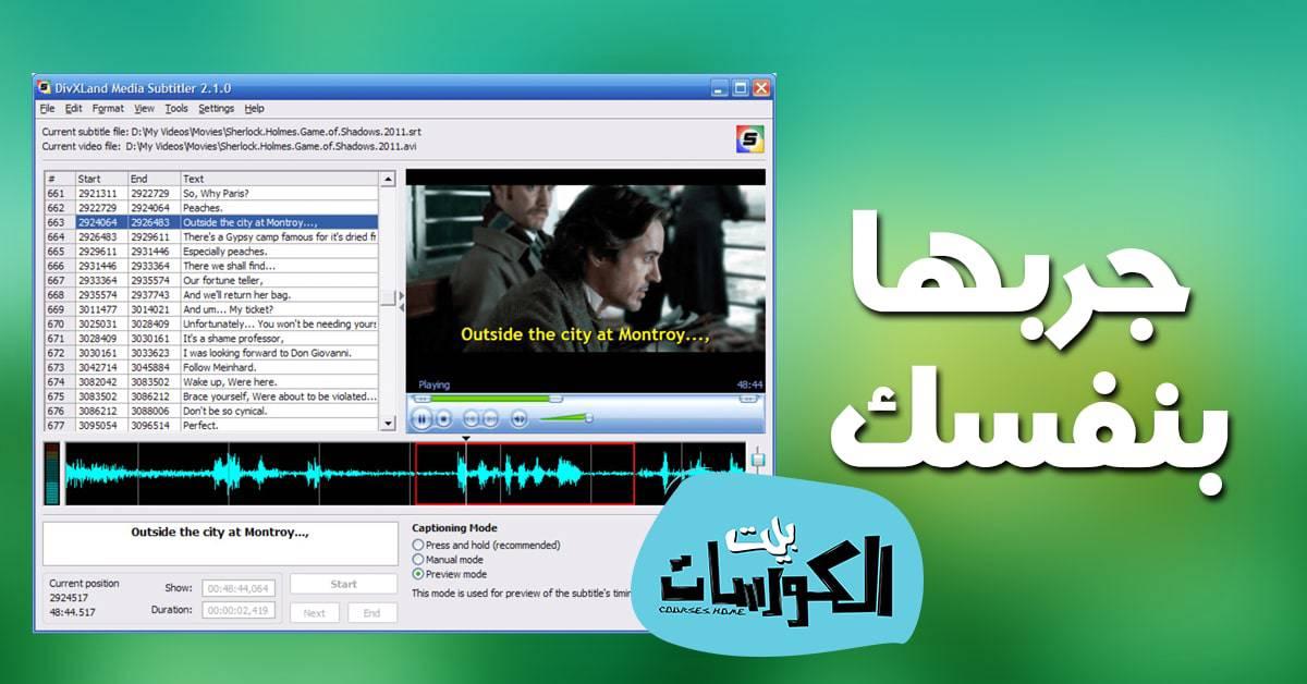 برنامج DivXLand Media Subtitler