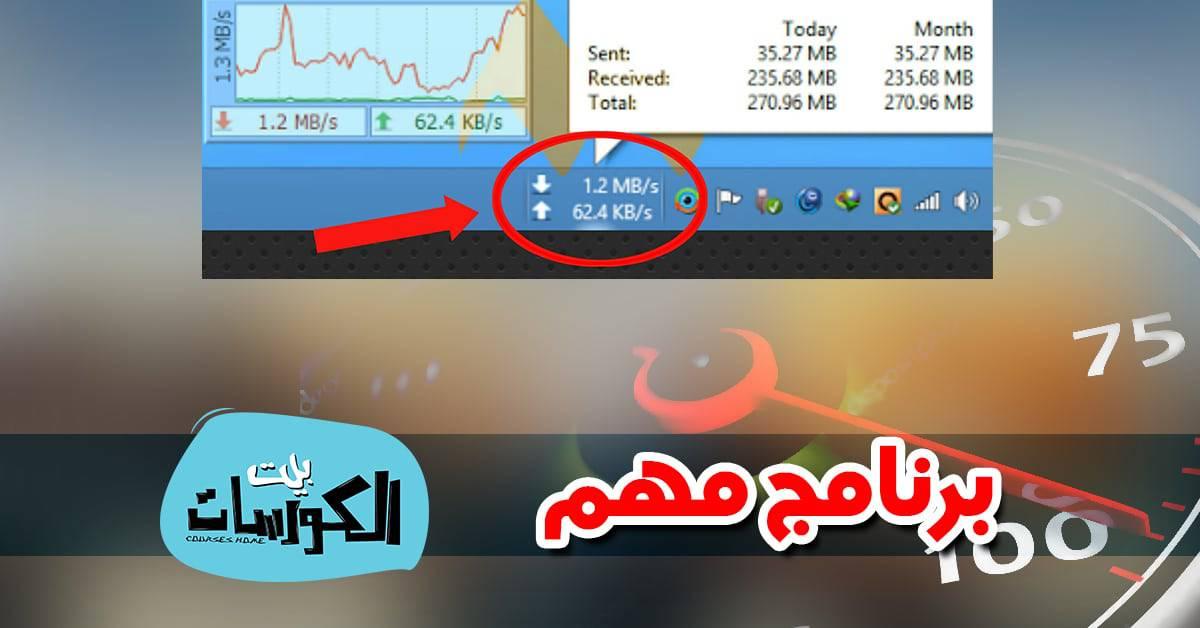 برنامج Internet Speed Meter