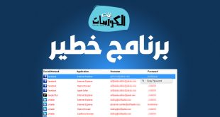 برنامج social password decryptor
