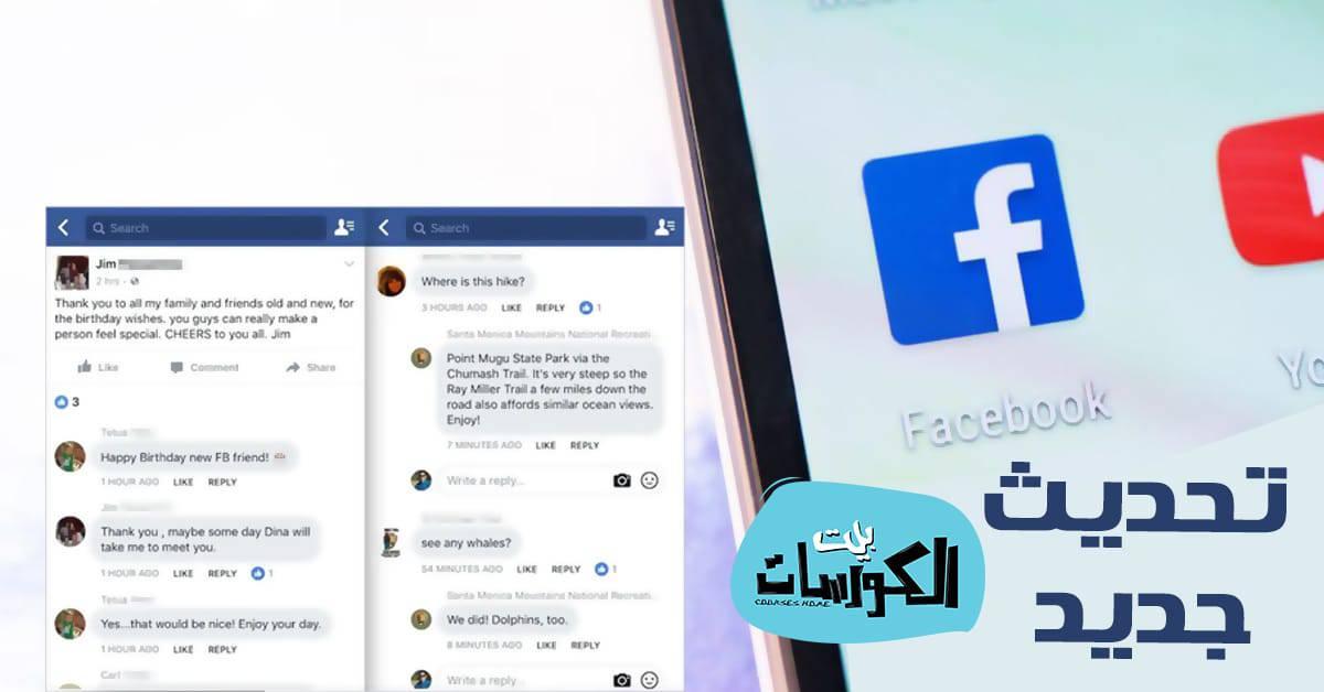 تحديث فيس بوك الجديد للتعليقات