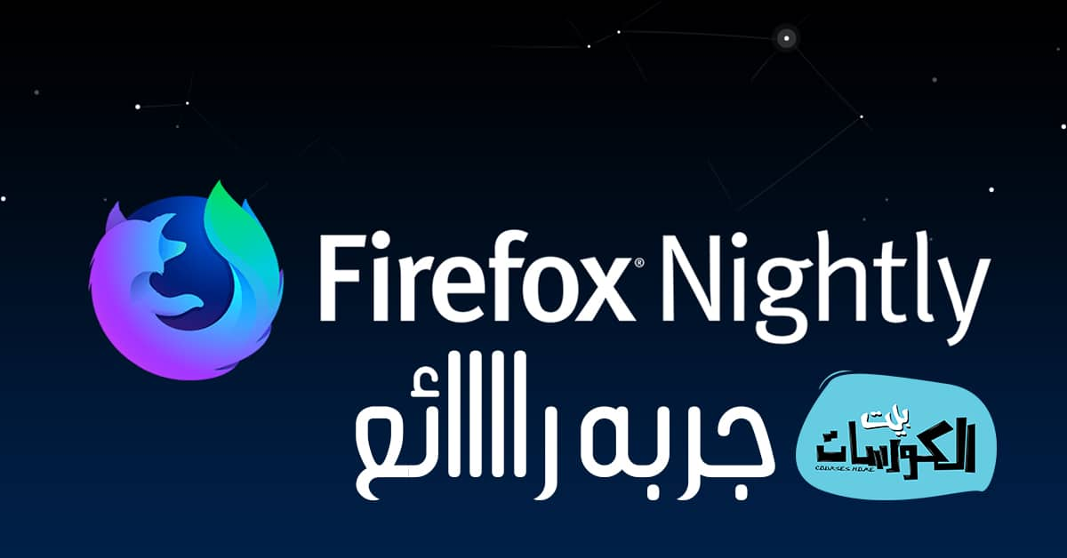تحميل Firefox Nitghly