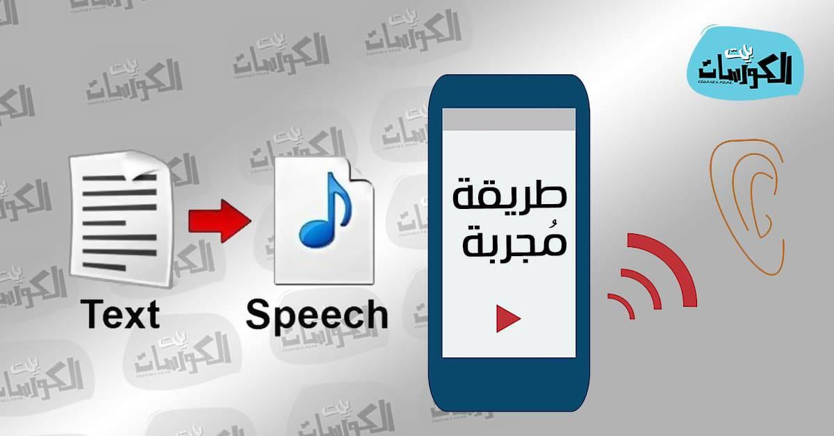 تحويل النص الى صوت
