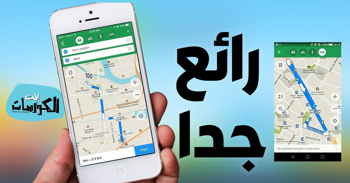 تطبيق MAPS ME