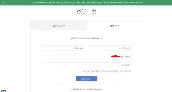 تعلم البرمجة بالعربي