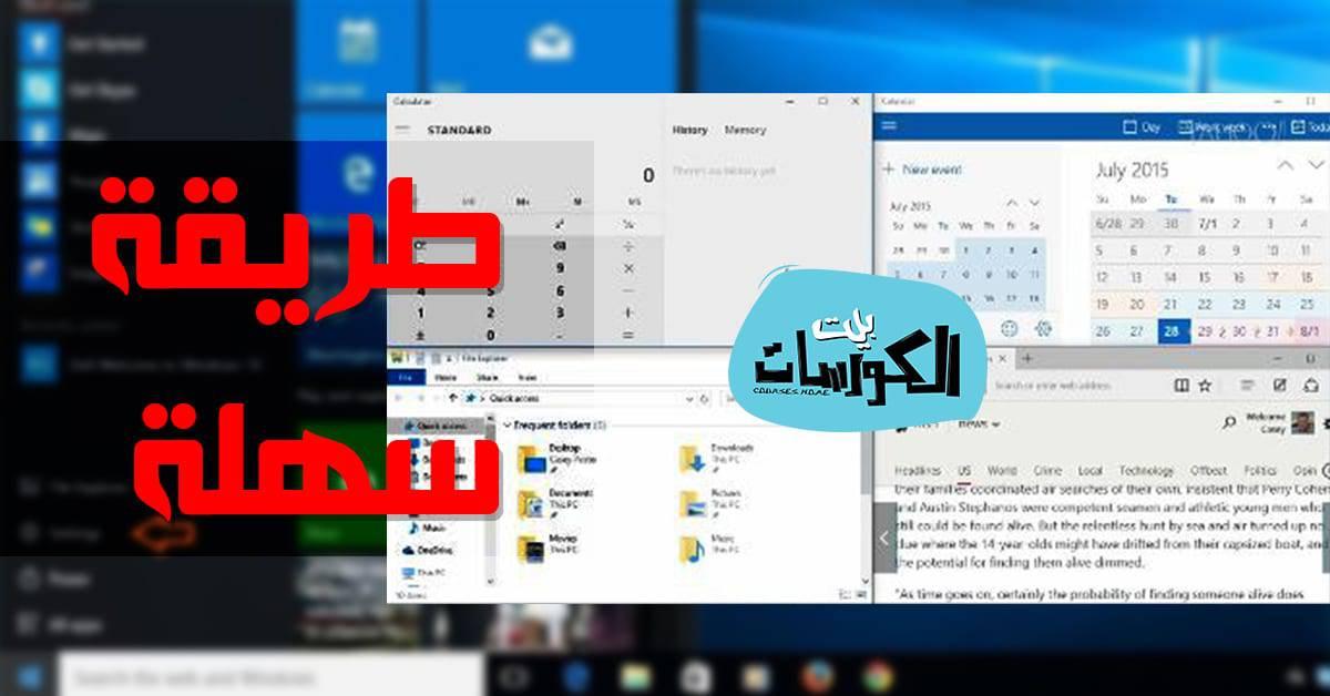 تقسيم الشاشة في Windows 10