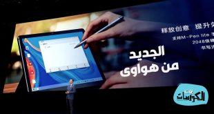 جهاز MediaPad M6 اللوحي من هواوي