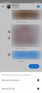 حذف الرسالة بعد ارسالها على فيسبوك