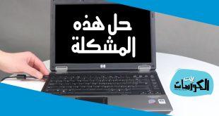 حل مشكلة الاضاءة في لاب توب hp و Dell