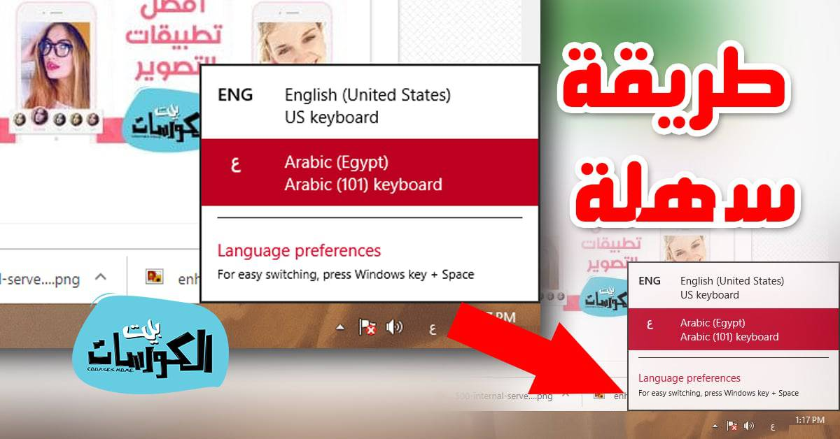 حل مشكلة عدم ظهور شريط اللغة في ويندوز 10