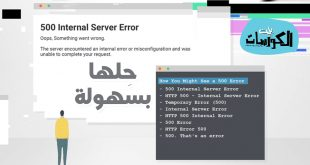 حل مشكلة 500 Internal Server Error