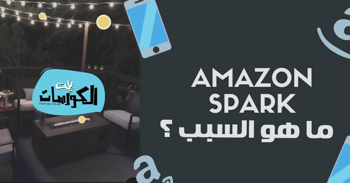 سبب أغلاق Amazon spark