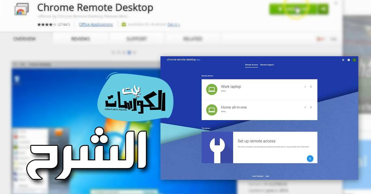 شرح Chrome Remote Desktop