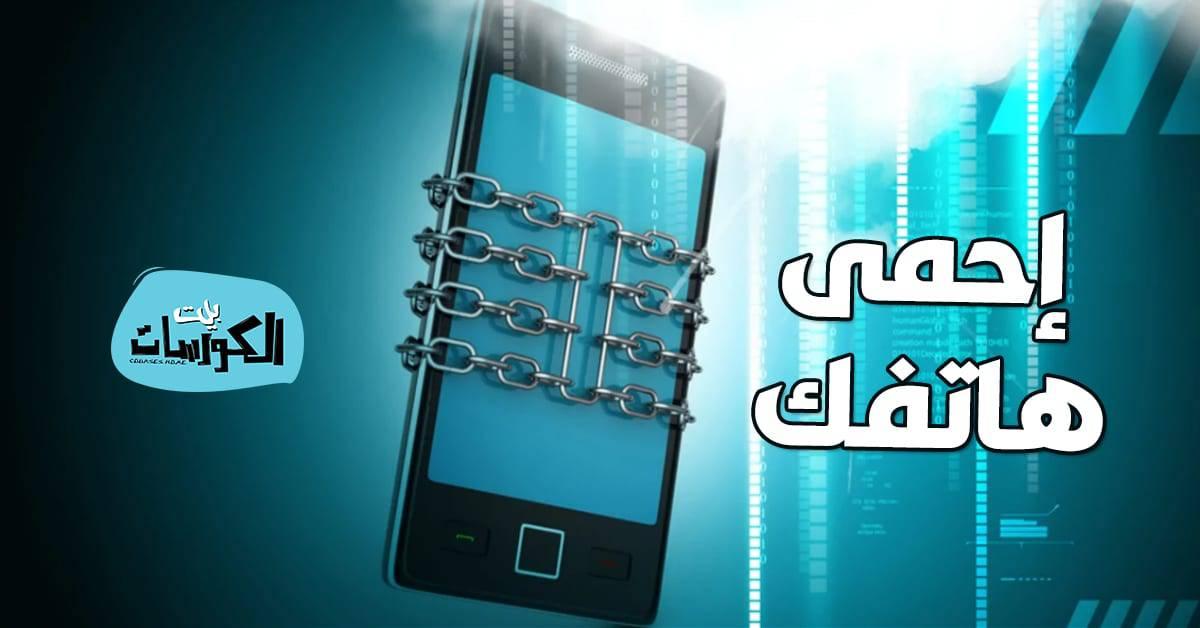طرق حماية الهاتف من الاختراق