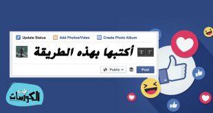 طريقة الكتابة بخط عريض ومائل على فيس بوك