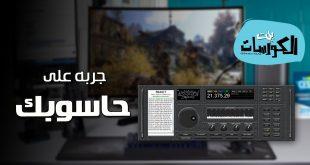 طريقة تشغيل الراديو على الحاسوب