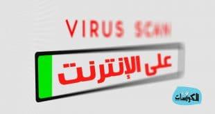 فحص الفيروسات اون لاين