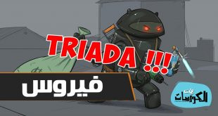 فيروس Triada