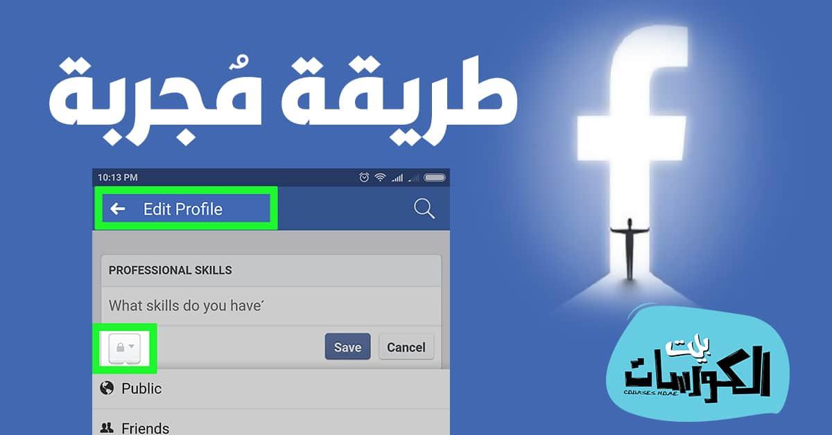 كيفية اخفاء بياناتك على فيس بوك