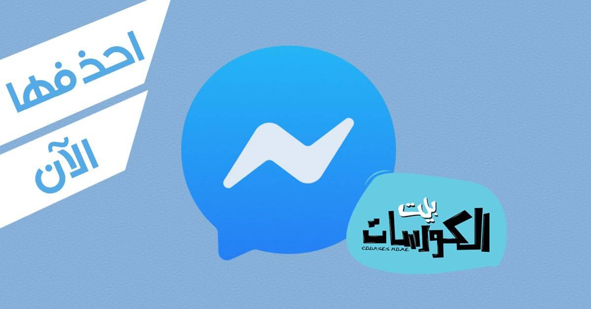 كيفية حذف الرسائل بعد ارسالها في الماسنجر