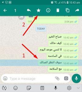 كيفية حفظ رسائل محددة علي الواتس اب