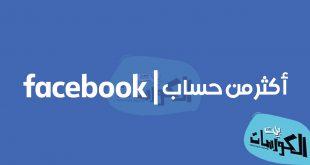 كيفية فتح اكتر من حساب فيس بوك علي جهاز واحد