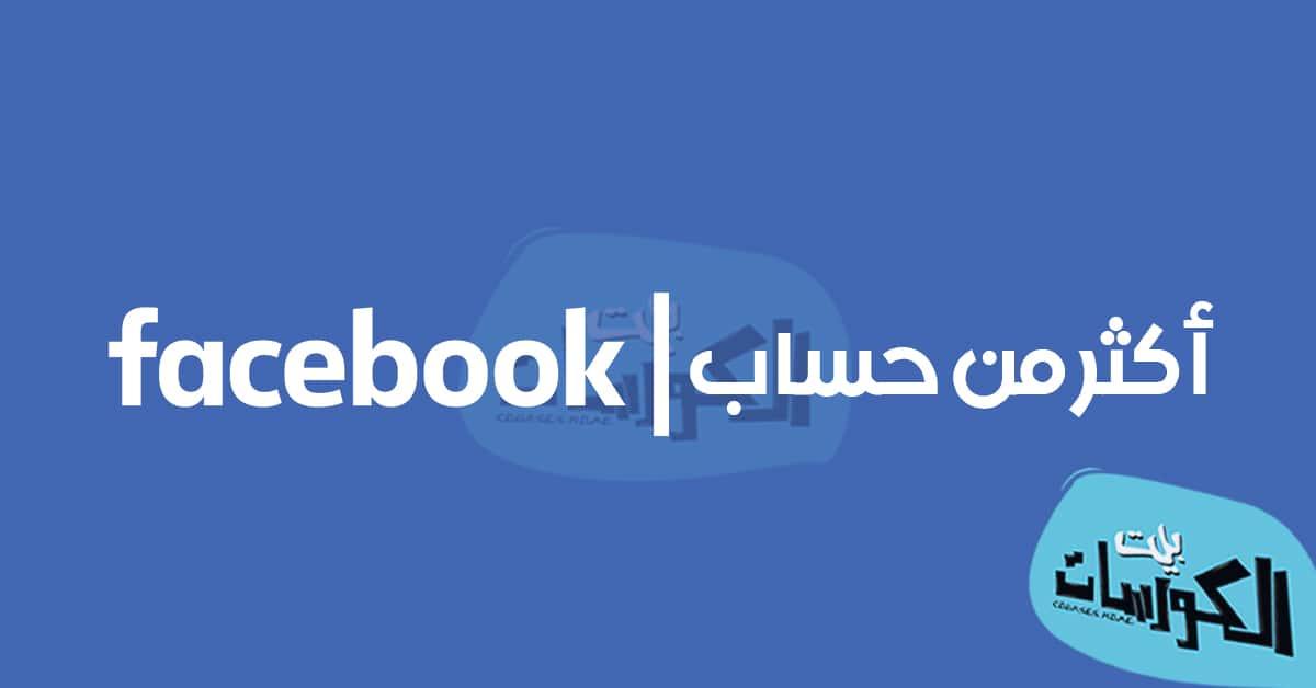 كيفية فتح اكثر من حساب فيس بوك علي جهاز واحد