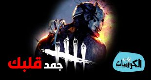 لعبة Dead by Daylight