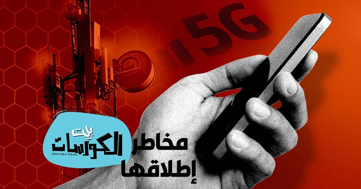 مخاطر إطلاق تقنية 5G