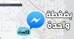 معرفة مكان اي شخص تتحدث معه على فيسبوك