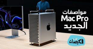 مواصفات Mac Pro الجديد