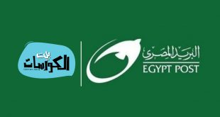 مواعيد عمل البريد المصرى