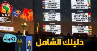 مواعيد مباريات أمم إفريقيا 2019