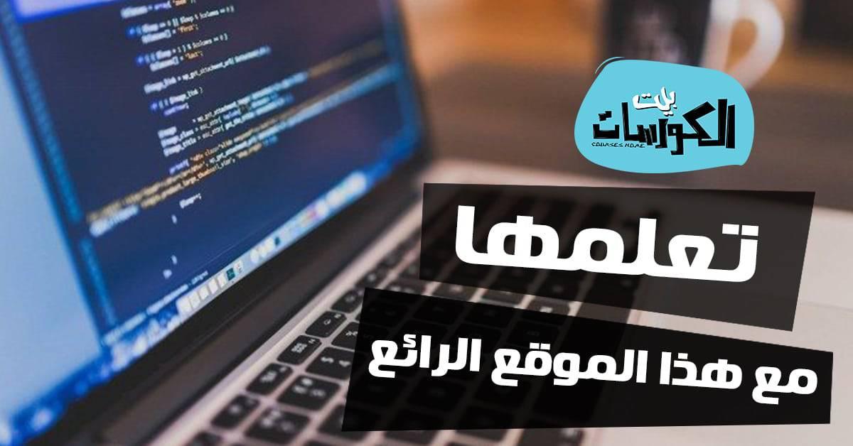 موقع برمج لتعلم البرمجة