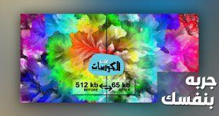 موقع cloudpresso لضغط الصور والفيديوهات