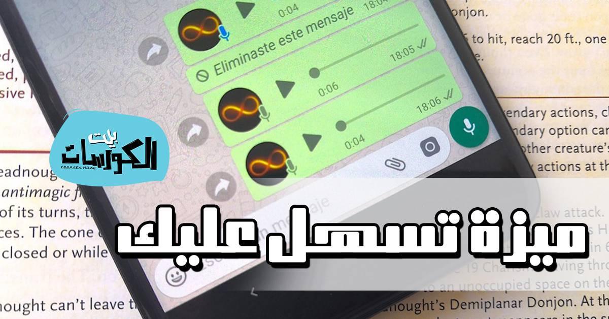 ميزة تشغيل الرسائل الصوتية بالواتساب