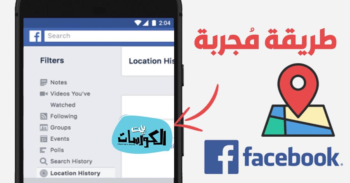 ميزة Facebook Location History