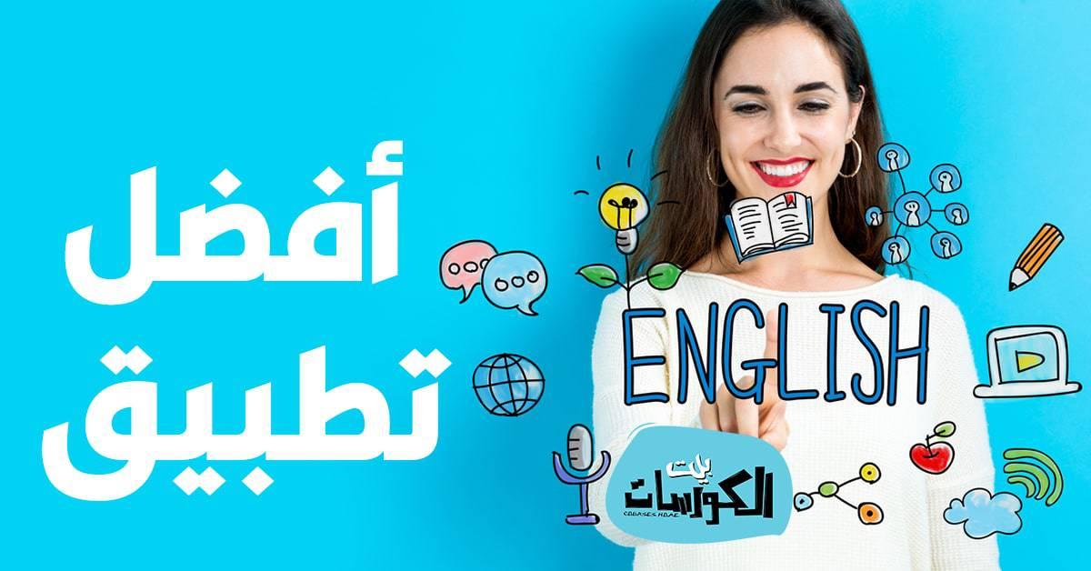 أهم تطبيقات تعلم الانجليزى على الاندرويد