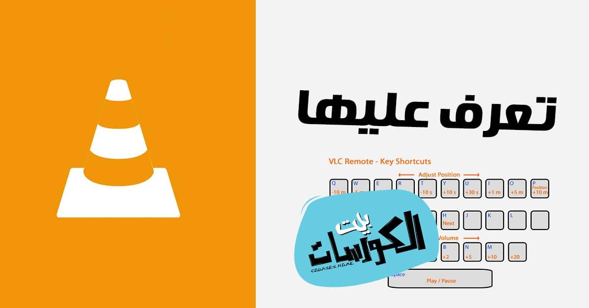 إختصارات VLC