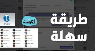 إضافة Invite All Friends on Facebook